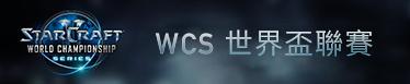 WCS SCII