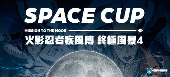 SPACE CUP火影忍者疾风传 终极风暴4开放报名
