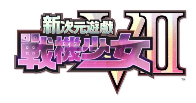 12月《新次元游戏 战机少女VⅡ》在台上市