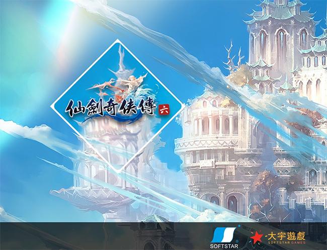 《仙剑奇侠传六》游戏特色抢先曝光 开放预购